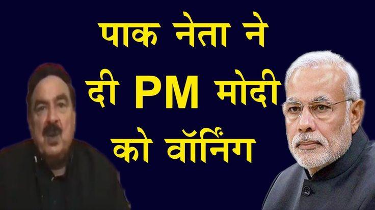VIDEO: ट्रंप ने की फजीहत तो भड़के पाक नेता, भारत को वॉर्निंग देकर बोले- ...https://youtu.be/f-wbGWCEN0U