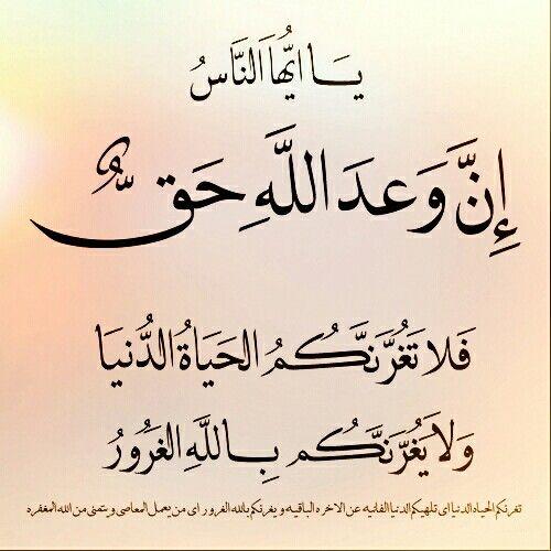 Sufi, Koran, Sprüche, Powerful Quotes, Islamic