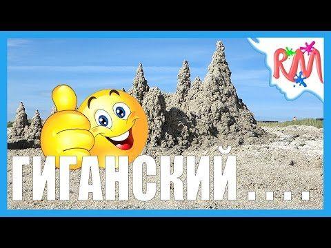 Песочный ЗАМОК Едем на пляж и строим огромный песочный замок @ РМ Брос - YouTube
