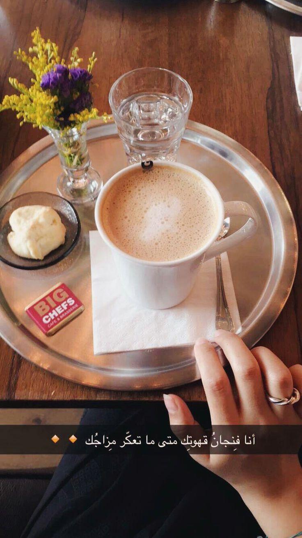 Arabic Style لقطات_سريعة سنابز snaps Coffee quotes