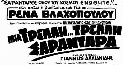 ΟΛΑ ΤΑ ΚΑΛΑ ΧΩΡΑΝΕ: Οι 21 καλύτερες ασπρόμαυρες ελληνικές κωμωδίες