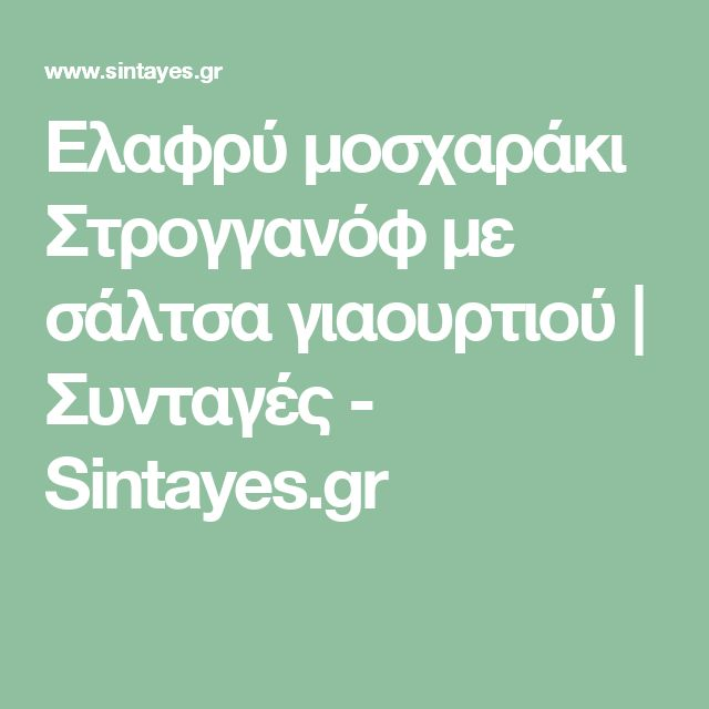 Ελαφρύ μοσχαράκι Στρογγανόφ με σάλτσα γιαουρτιού | Συνταγές - Sintayes.gr