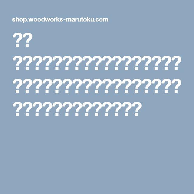 ゴム 集成材(積層材)フリーカット木材通販(無垢材・集成材フリーカット、加工、塗装、床材)のマルトク