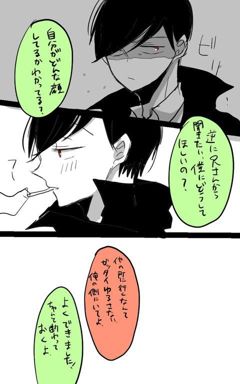 「マフィア松漫画1」/「あそう3月家宝西3a04a」の漫画 [pixiv]