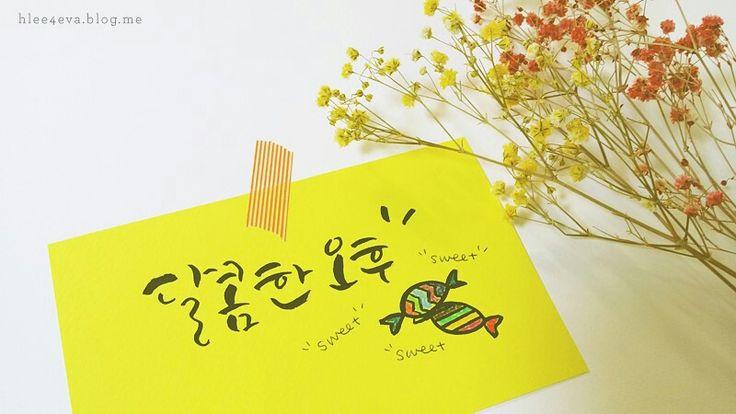달콤한 오후 되세요 : )  #캘리 #캘리그라피 #펜글씨 #붓펜 #붓펜글씨 #쿠레타케 #리효 #손글씨 #손그림 #달콤한 #오후 #Calligraphy #calli #brush #pen #sweet #afternoon #2eehyo #korean