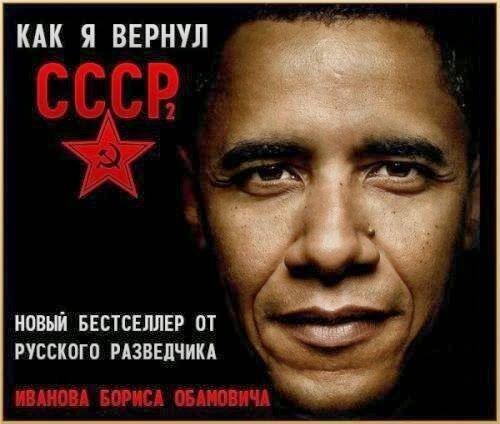 ПроХолод: Геройство Обамы