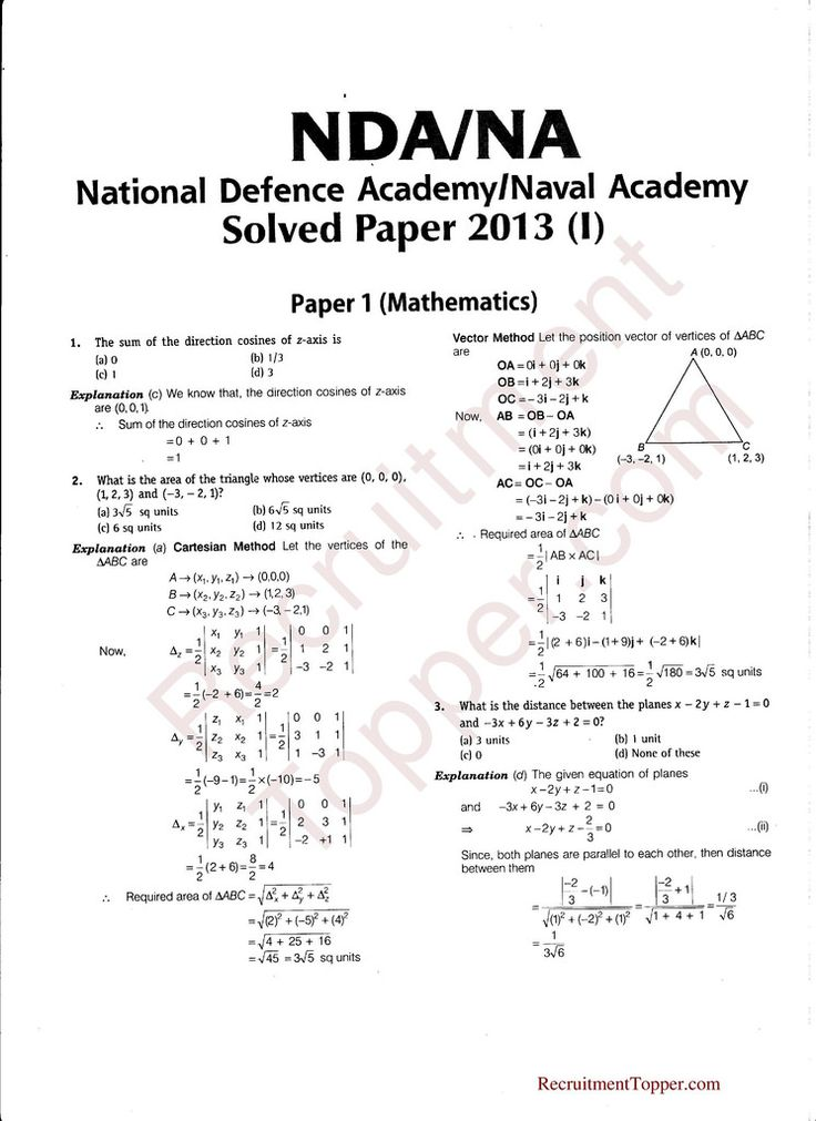 NDA Previous Year Question Paper 2013(I) with Solutions Download #NDA #Maths #NDAMaths #NDAMathsPapers #NDAMathsPreviousPapers #NDAMathsPreviousPapersDownload