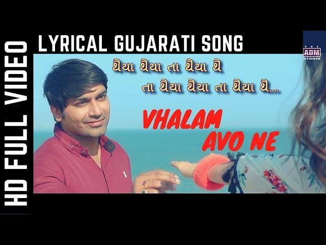 Vhalam Aavo Ne Songs Music Video Song Lyrics