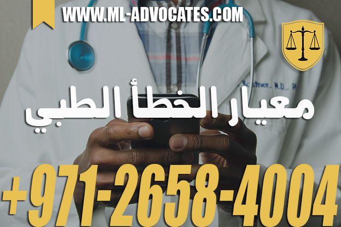 معيار الخطأ الطبي قانون المسؤولية الطبية الإماراتي Tech Company Logos Company Logo Dubai