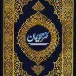 Kanzul Iman Urdu Translation of Holy Quran pdf