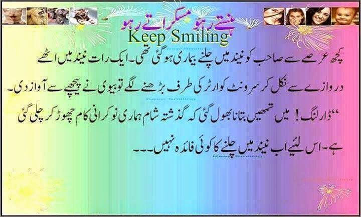 Pin By Salim Khan On Jokes Husband Wife: Urdu Latifay: Husband Wife Jokes In Urdu 2014, Mian Bv