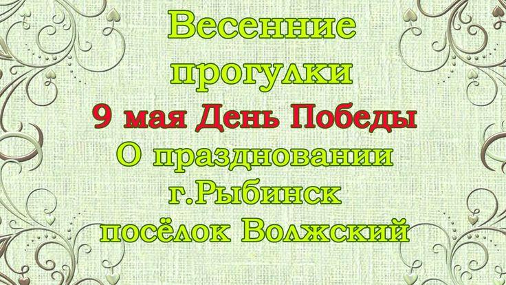 Весенние прогулки Обзор концерт 9 мая  2016 Посёлок Волжский