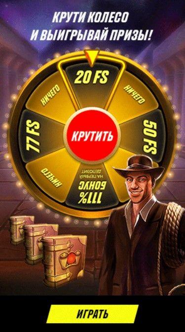 официальный сайт фриспины за регу в казино 2019