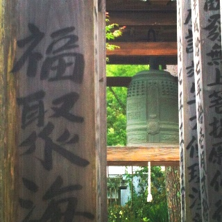 The bell seen through prayer polls at Hozenji in Kashimo