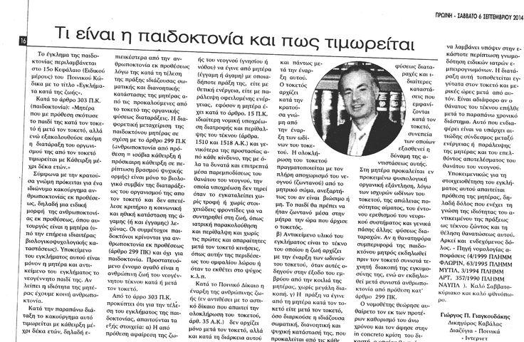 Τι είναι η παιδοκτονία και πως τιμωρείται ;- Επισκεφθείτε το Νομικό Blog μου με αρθρογραφία, χρήσιμες πληροφορίες και ενημέρωση πάνω σε νομικά θέματα διαζυγίων, ποινικού δικαίου και Ίντερνετ από το δικηγόρο Καβάλας Γιώργο Γιαγκουδάκη.- http://kavala-lawyer.blogspot.gr