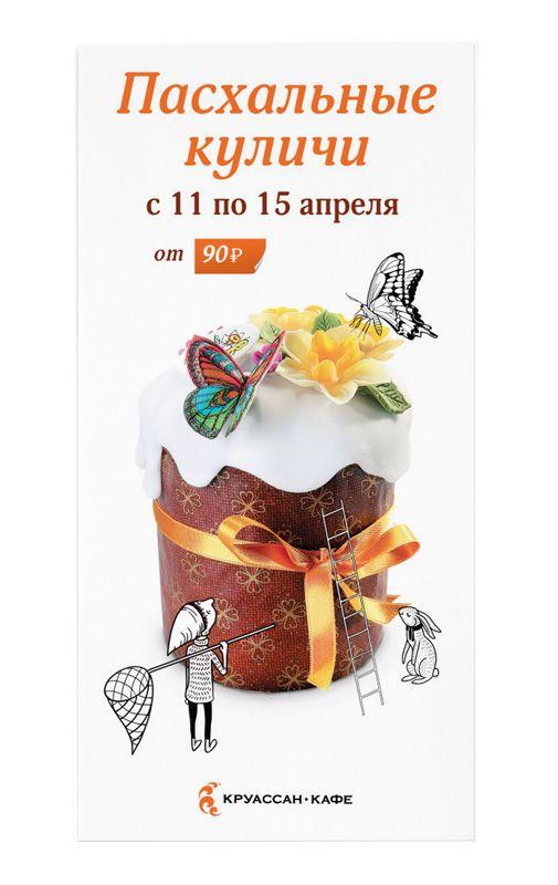 Плакаты для «Круассан-кафе»
