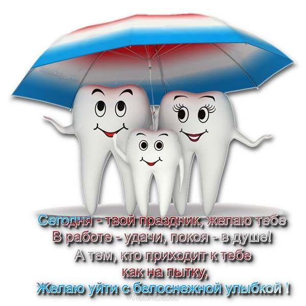 здесь режиме поздравления с днем рождения шефу стоматологу страны
