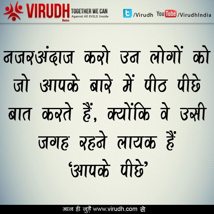 116 Best Images About Hindi Qoutes On Pinterest