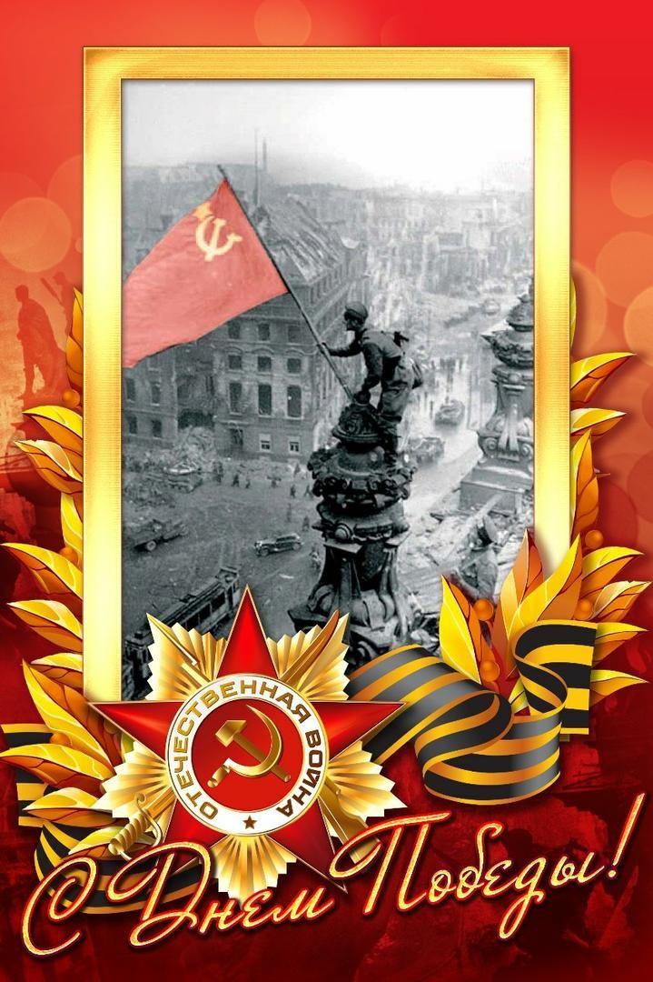 Уважаемые читатели, с Днем Победы всех Вас!
