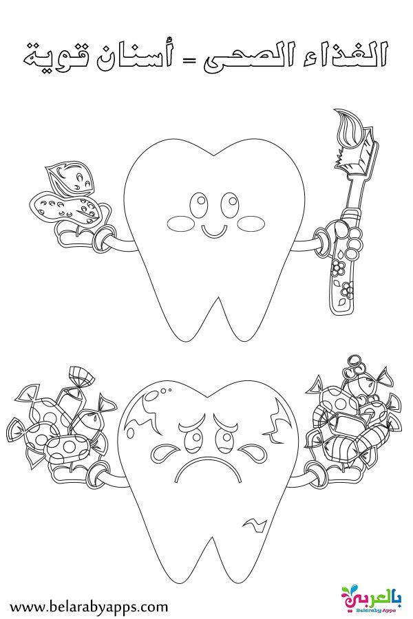 رسومات تلوين عن الغذاء الصحي والغير صحي للأطفال بالعربي نتعلم Drawing Tutorial Easy Drawing Tutorial Flower Painting