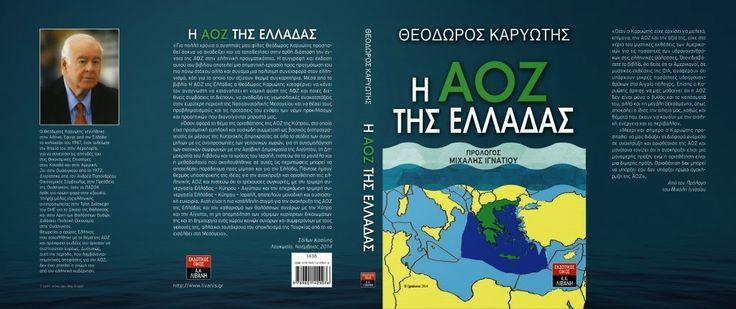"""Μεταρρύθμισις: """"Η ΑΟΖ της Ελλάδας"""": Νέο βιβλίο από τον καθηγητή Κ..."""