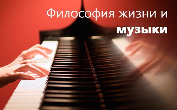 «Как научиться играть любую песню на фортепиано всего за 5 занятий?»