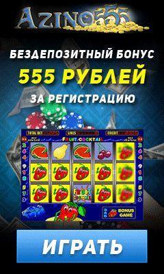 Бонус без депозита за регистрацию в казино в виде рублей на счет для игры в видео слоты (игровые автоматы) Плюсы и недостатки игры с бонусом без депозита.