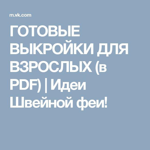 ГОТОВЫЕ ВЫКРОЙКИ ДЛЯ ВЗРОСЛЫХ (в PDF) | Идеи Швейной феи!
