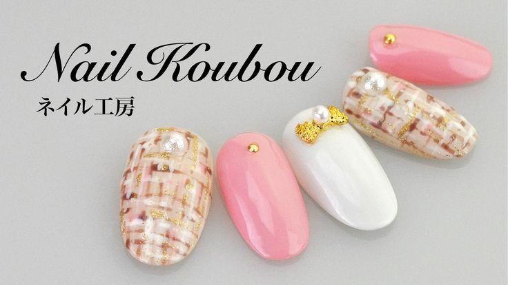 No,003 ピンクツィード柄 pink tweed pattern 【ジェルネイル】