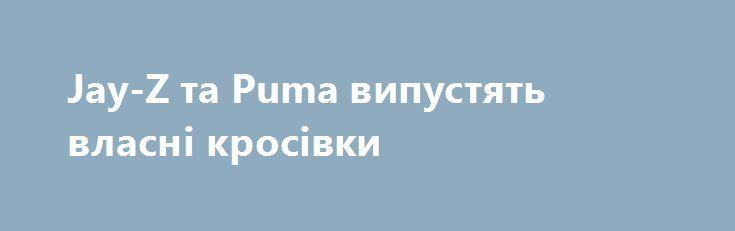 Jay-Z та Puma випустять власні кросівки https://www.depo.ua/ukr/life/jay-z-ta-puma-vipustyat-vlasni-krosivki-20170729614184  Відомий репер Jay-Z, чоловіка Бейонсе, у колаборації з брендом спортивного взуття Puma випустить власну серію кросівок