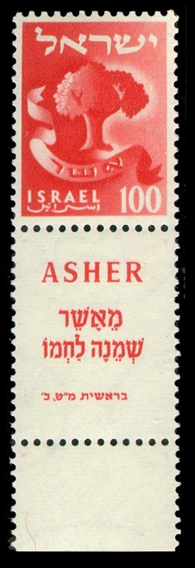 Stamp of Israel - Tribes - 100mil - Tribus de Israel - Wikipedia, la enciclopedia libre
