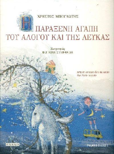 http://www.elniplex.com/παιδικά-βιβλία-για-το-χειμώνα