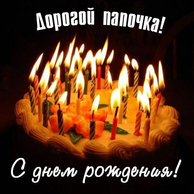 Kartinki Papa S Dnem Rozhdeniya 42 Foto Birthday Cake With Candles Happy Birthday Quotes Cute Happy Birthday Quotes