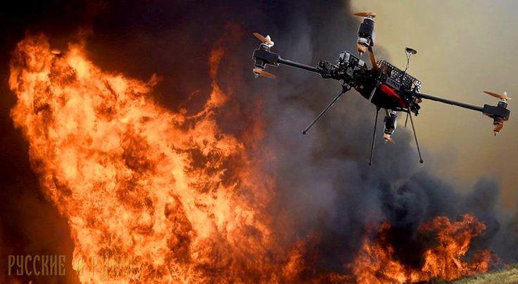 Дроны — придут на помощь греческим пожарным http://feedproxy.google.com/~r/russianathens/~3/UPcjw7t9v0k/22204-drony-pridut-na-pomoshch-grecheskim-pozharnym.html  еспилотные летательные аппараты решено использовать для раннего предупреждения о пожарах на греческом острова Закинф (Ионические острова).