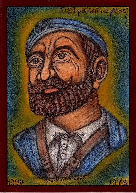 Πετρακογιώργης...... γεννήθηκε το 1890 στο Μεγαρικάρι της Μεσαράς. Από την πρώτη στιγμή συμμετείχε στην Αντίσταση της Κρήτης....