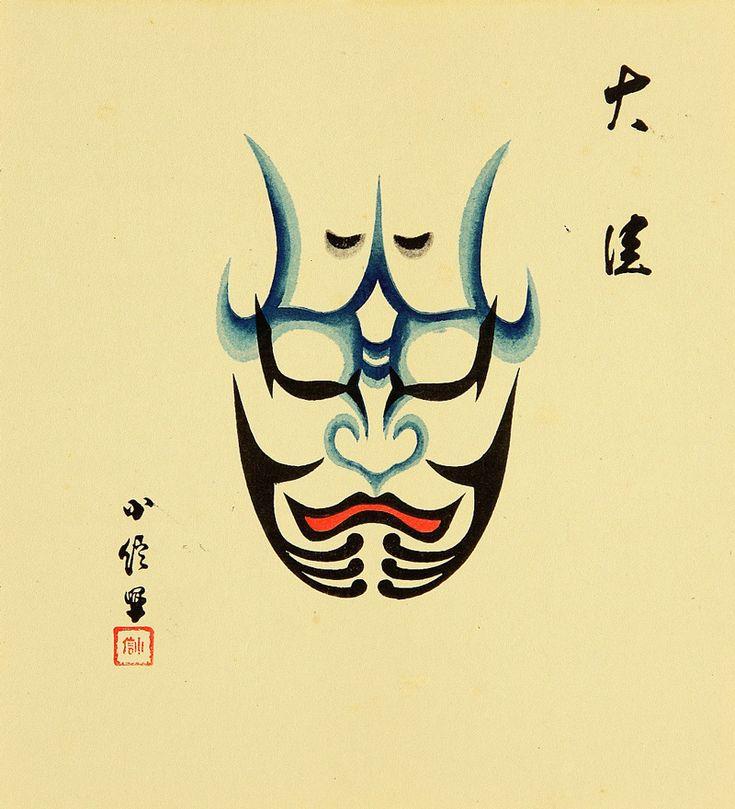 Kabuki Lipstick    Kumadori prints by Konobu Hasegawa (ca. 1867–1879