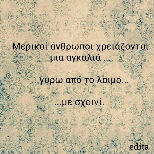 Αγκαλιά κανεις!!??? #edita
