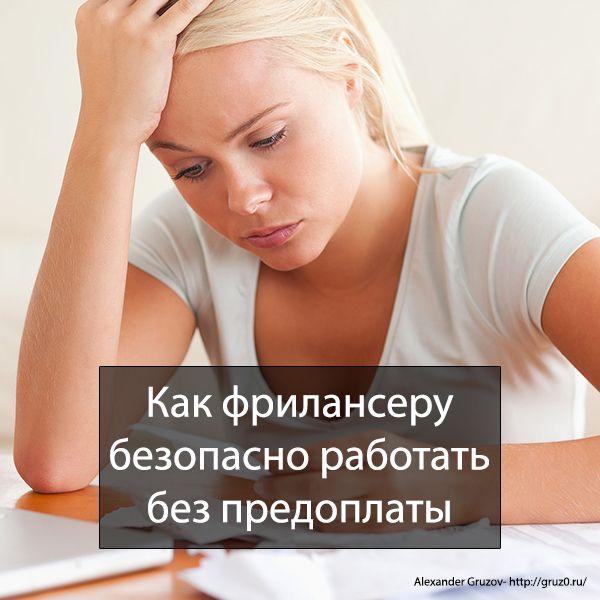 Как фрилансеру безопасно работать без предоплаты - http://gruz0.ru/udalennaya-rabota-frilansera-bez-predoplaty/ #freelance #фриланс #работа