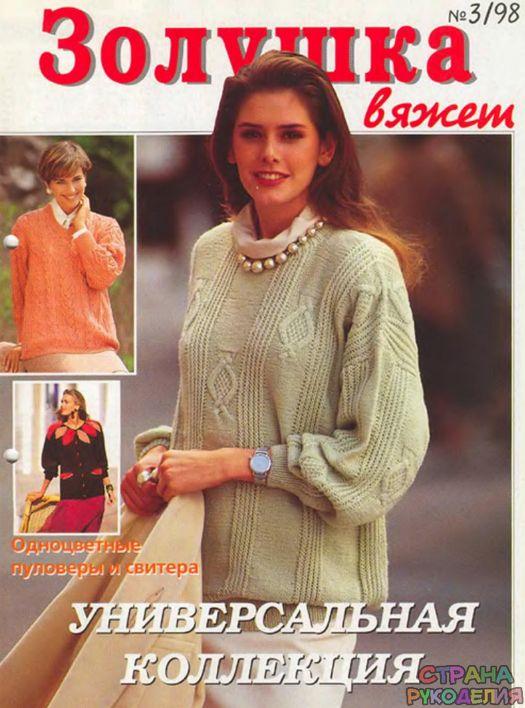 Золушка вяжет 1998-03 - Золушка Вяжет - Журналы по рукоделию - Страна рукоделия