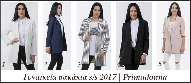Μεγάλη ποικιλία σε μοντέρνα γυναικεία σακάκια σας προτείνει για την άνοιξη του 2017 το Primadonna.Σε πολλά σχέδια και χρώματα για να διαλέξετε το καλύτερο.! www.primadonna.com.gr