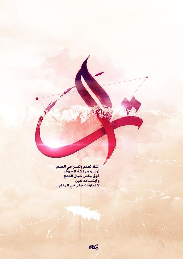 """Al-Taa"" Arabic Calligraphy Letter by Mkt Artwork, via Behance"