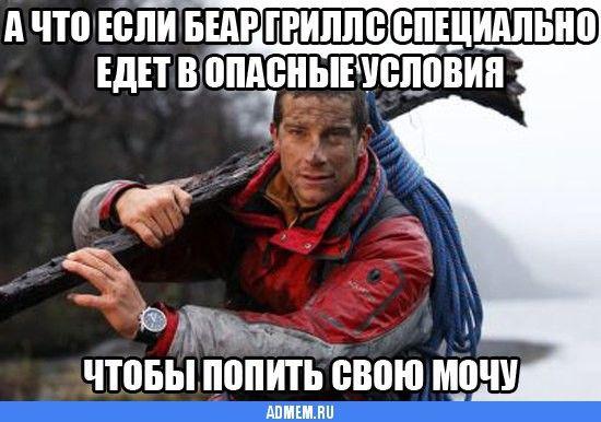 allpix.com / беар гриллс мемы