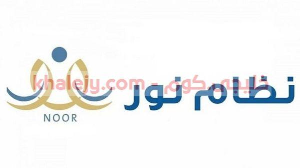 ننشر لكم إعلان رابط الإستعلام عن نتائج الفصل الدراسي الأول التي أعلنت عنه وزارة التعليم من خلال نظام نور بدءا من اليوم ا Tech Company Logos Company Logo Logos