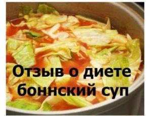 #отзыв_боннский_суп #личный_опыт #похудение #диета #боннский_суп