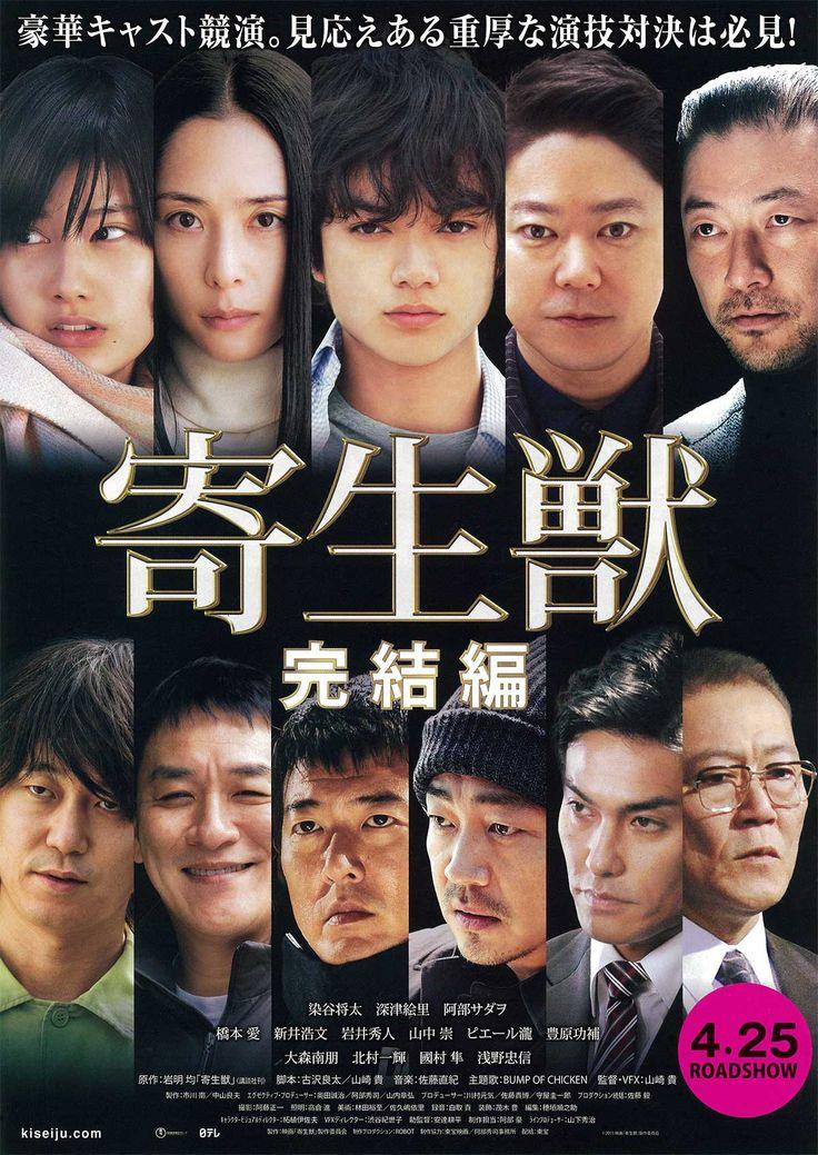 寄生獣 完結編 (2015)