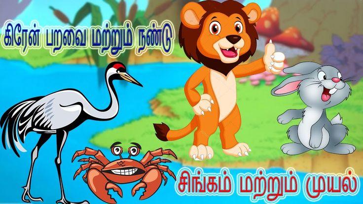 #story #stories #shortstories #shortmoralstories #tamil #tamilshortstories #tamilmoralstories #tamilkidsstories #tamilkidsstories - The Lion & Rabbit   The Crane & The Crab   Tamil Short Stories with Morals