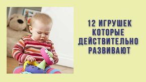 12 игрушек, которые действительно развивают - Детская кухня