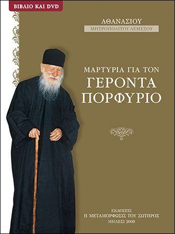 Μαρτυρία για τον Γέροντα Πορφύριο (+ DVD)