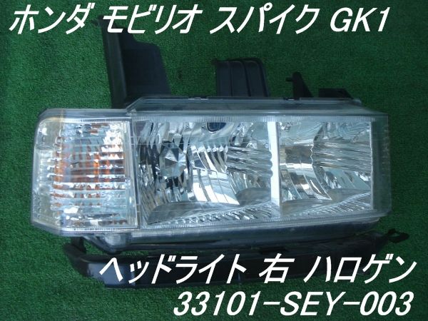 【中古】ホンダ  GK1 モビリオ スパイク ヘッドライト 右 ハロゲン【楽天市場】