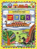SATRANG Compiled by Parthajit Gangopadhyay,Satrang takes every child to the magical wonderland that only Abanindranath Tagore could create with his inimitable illustrations and mighty imagination.